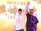 """专访""""2013大益论茶""""冠军韦晓春"""