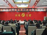 信阳市茶叶协会召开第三次会员代表大会
