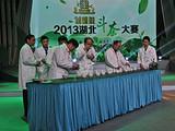 """2013""""黄鹤楼杯""""湖北斗茶大赛成功举办"""