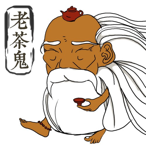 茶人必备《茶鬼昼行图》q版无水印头像上线