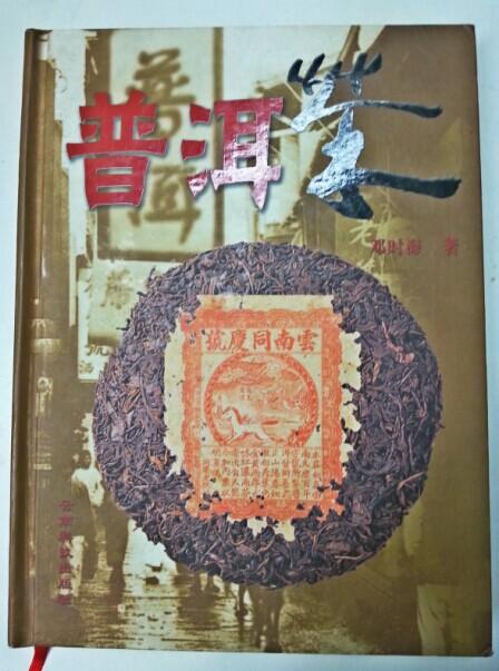 邓时海所著的《普洱茶》