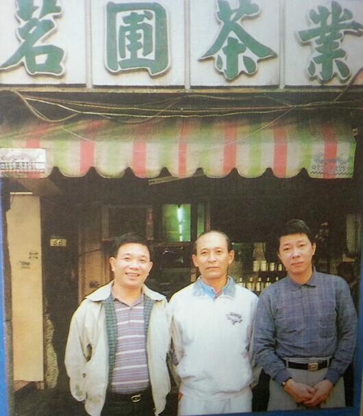 王庆昌、邓时海、廖炼生