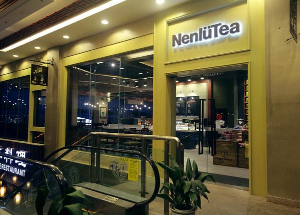 嫩绿茶的第一家店