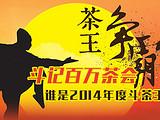 斗记2014百万茶会专区