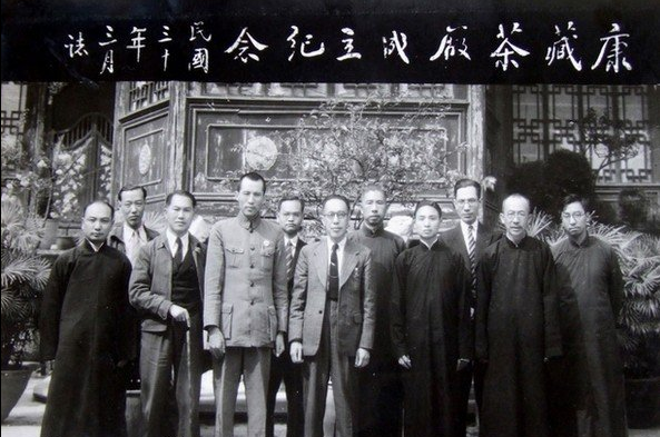 康藏茶厂成立