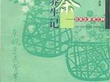 这是个耕耘的季节,日本茶书快到库里来