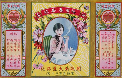 你没见过的民国茶叶海报和背后尘封多年的茶叶史