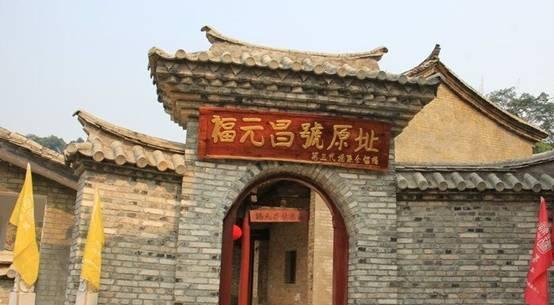 福元昌旧址