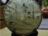 【鉴茶会特别篇】——1401金斗vs若登天然