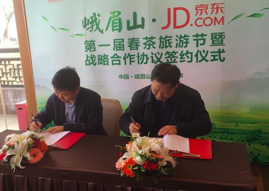 春茶旅游节签约仪式