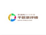 茶语网2015年度千款茶评榜
