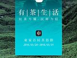 东家首届茶器节,开启有茶生活(顺便也给茶语粉丝带来一份不错的福利)
