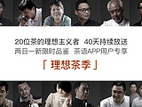 茶语APP爆款活动,9.9元体验理想茶