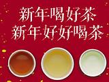 2017年你好!宜喝好茶,好好喝茶!