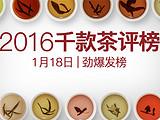 茶语网2016千款茶评榜即将发榜!(送礼物的茶企,礼物都退回去了)