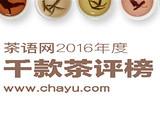 茶语网2016千款茶评榜的权威公正性从何而来?这10个问题告诉你