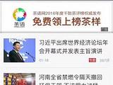 千款茶评榜持续发布第三年:《人民日报》两微一端同步挂榜5小时破百万阅读
