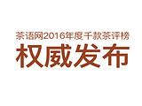 茶语2016年度千款茶评榜