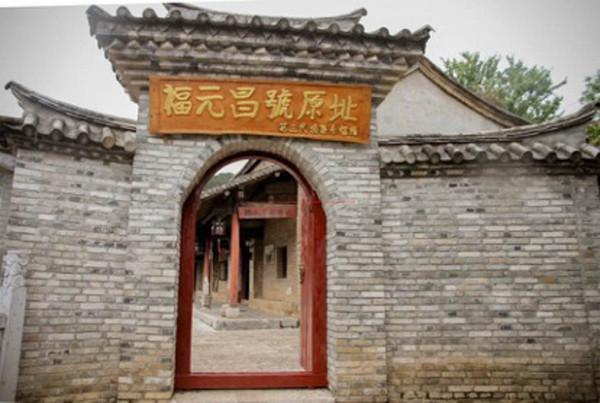 福元昌号原址