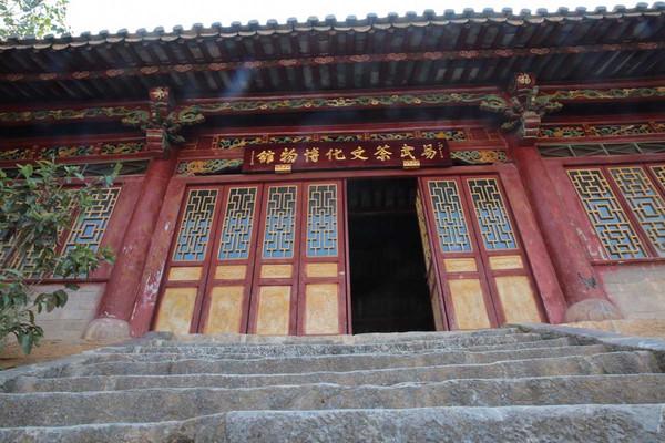 易武茶文化博物馆