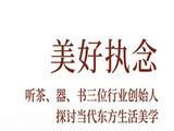 直播预告|美好执念 ——听茶、器、书三位行业创始人,探讨当代东方生活美学