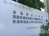 茶资讯丨铁观音现场卖到两百万,首届安溪铁观音大师赛颁奖仪式完美收官
