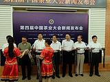 茶转载 第四届中国茶业大会将于9月在湖北五峰举办