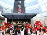 茶资讯丨中国首个茶文化主题商城国茶荟昨日在广州琶洲盛大开业