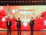 茶资讯丨行业之巅 菁英荟萃 年度峰会相约临沧(第十三届中国茶业经济年会聚焦中国茶产业的下一个五年)