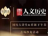 活动 | 新时期下的企业家精神——《国家人文历史》&祥源茶首场沙龙活动即将开幕