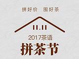 """茶语拼茶节丨全年喝茶最超值的时刻即将结束!错失机""""惠""""再等一年"""
