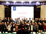 茶资讯|中国茶业商学院总裁研修班2期结业典礼暨3期开学典礼 顺利举行