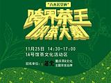 茶资讯丨华巨臣第7届重庆茶博会将于11月24日盛大开幕 新闻发布会在昨日举行