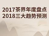 茶语年度观茶:十个改变你2017茶生活的关键词&明年三大趋势预测