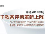 """深度解读""""入门/日饮/品鉴 三区间划分"""",2017千款茶评到底有哪些不一样?"""