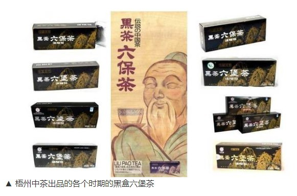 梧州中茶出品的各个时期的黑盒六堡茶
