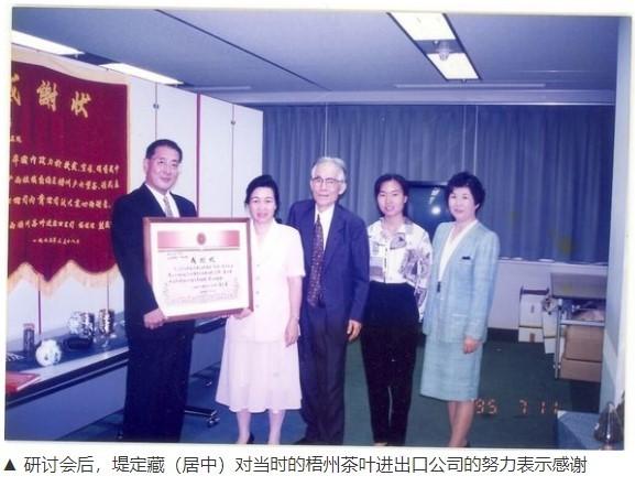 研讨会后,堤定藏(居中)对当时的梧州茶叶进出口公司的努力表示感谢