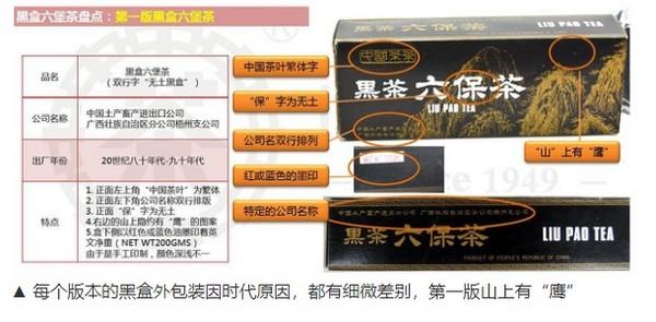 """每个版本的黑盒外包装因时代原因,都有细微差别,第一版山上有""""鹰"""""""