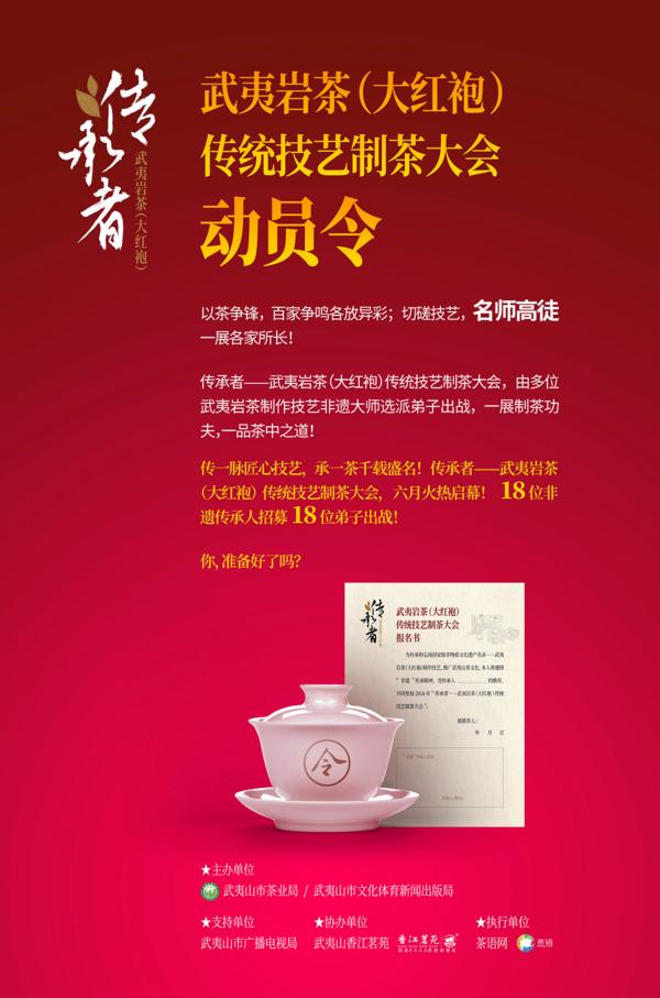 """详解武夷""""非遗""""12年的传承者制茶大会,它将为你展示怎样一个武夷岩茶(大红袍)"""
