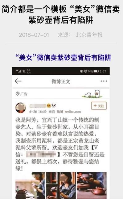 北京青年报相关报道