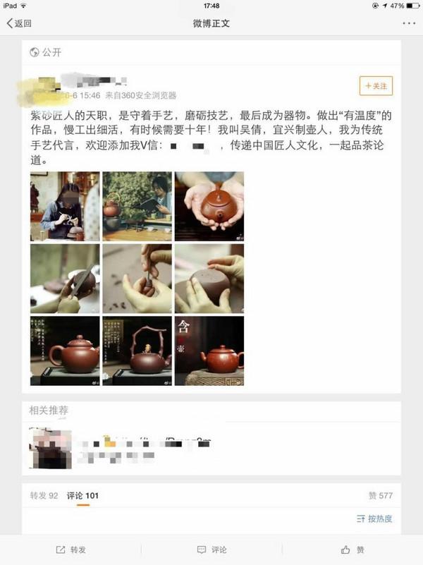 据知情人士向茶语网透露,在这些微商紫砂壶的背后,有专门的公司在运营设计整体套路,这些微商机构广泛活跃于江苏一带。