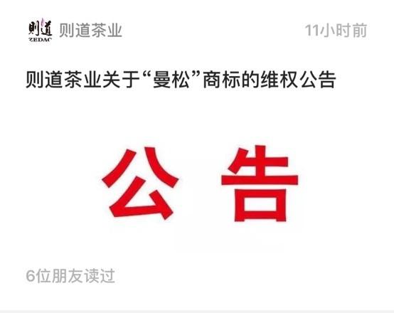 """2018年7月4日晚6时许,则道茶业在其官方微信公众号上发布了一篇《则道茶业关于""""曼松""""商标的维权公告》。"""