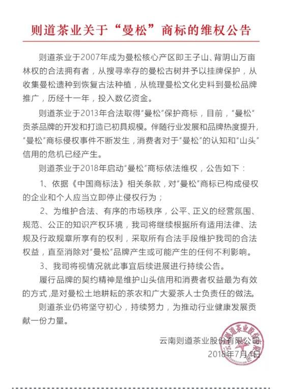 2018年7月4日,则道茶业在微信公众号所发布的维权公告