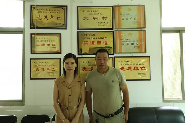 郑莲英与村长的合照