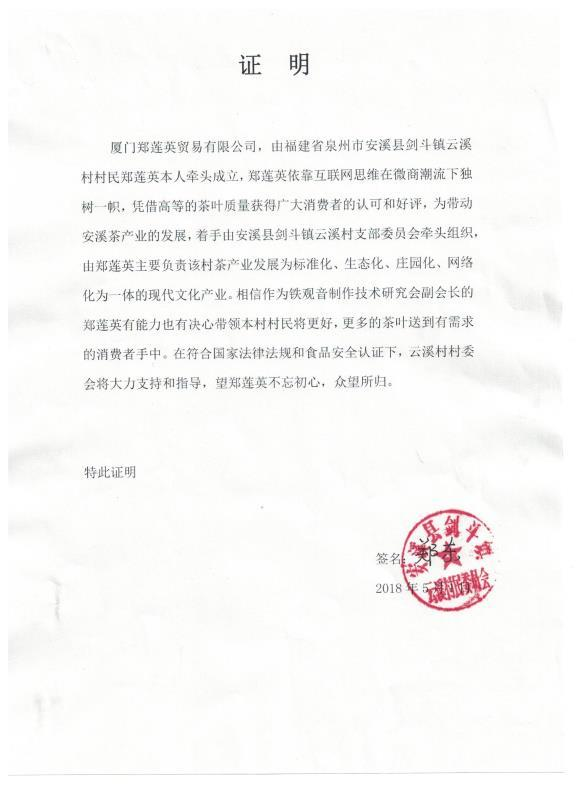 """为了遏制恶意使用""""郑莲英""""名号卖茶的不法分子,她还将自己名字定为""""厦门郑莲英贸易有限公司"""",并做出一个证明"""