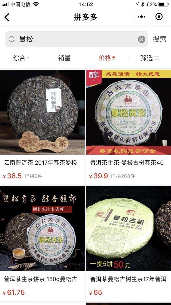 """最近一直在为他的""""曼松""""品牌商标维权而奔走的云南则道茶业公司董事长李伟,如果打开拼多多App,他一定会落泪。"""