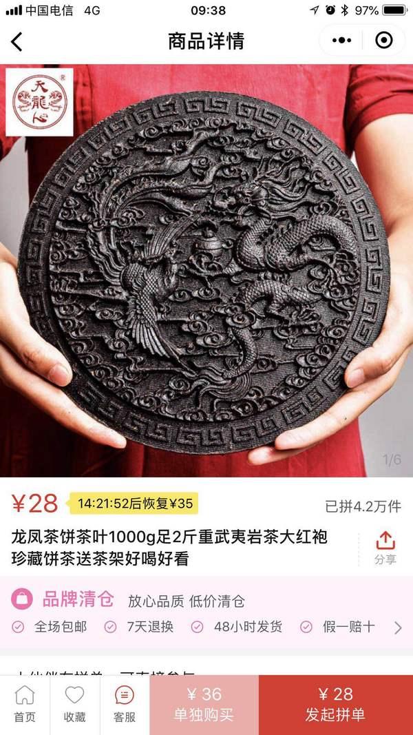 28元买两斤武夷大红袍这种明显交智商税的bug我已经不想再谈。