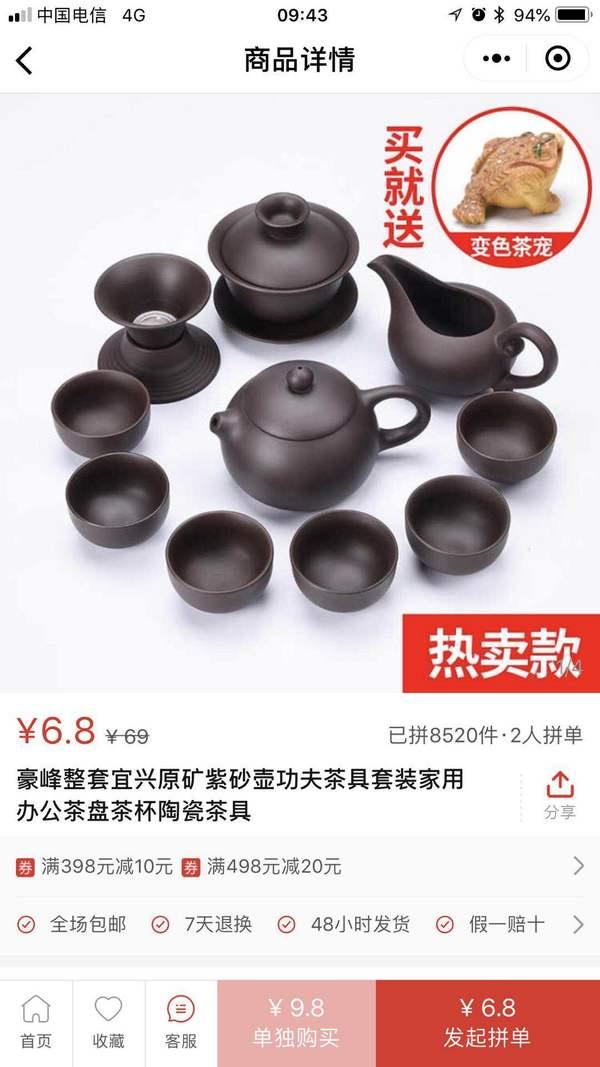 """""""整套宜兴原矿泥制作的紫砂壶工夫茶具"""",只需6.8元,看到这里我真的是有点吐槽无力了!"""