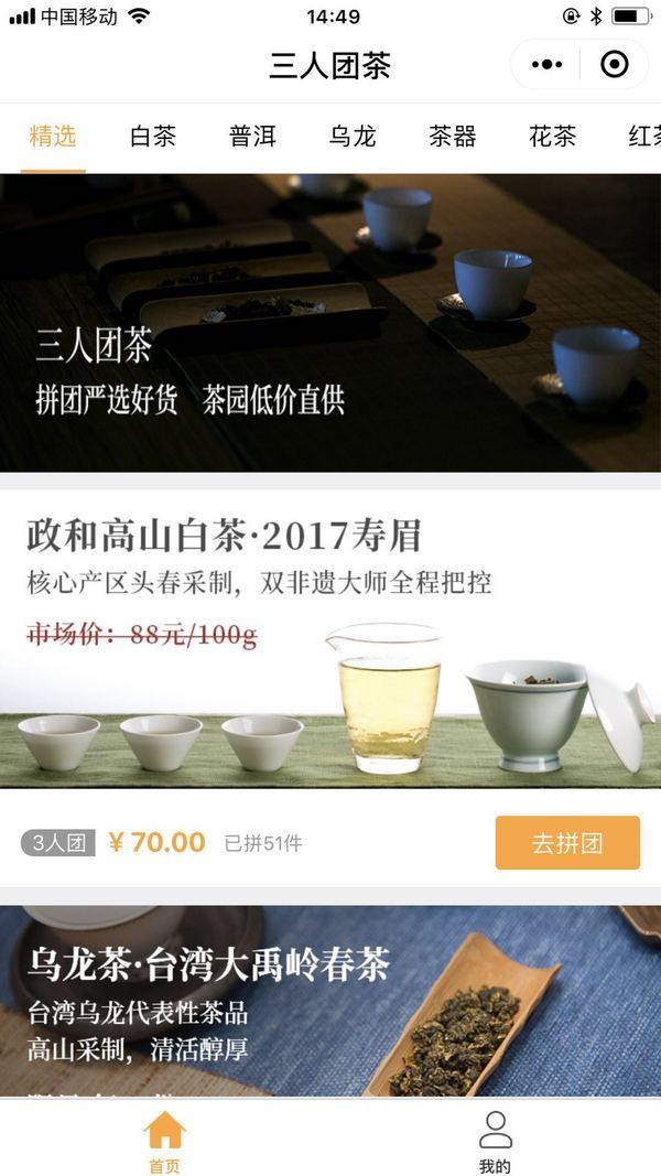 """茶语市集开发了""""三人团茶""""——有兴趣的茶友可以在小程序里搜索""""三人团茶""""。"""