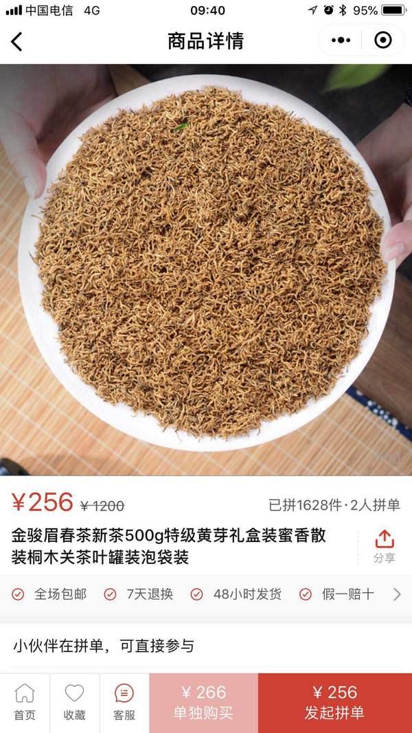 256元/斤的正宗金骏眉特级黄芽礼盒装。